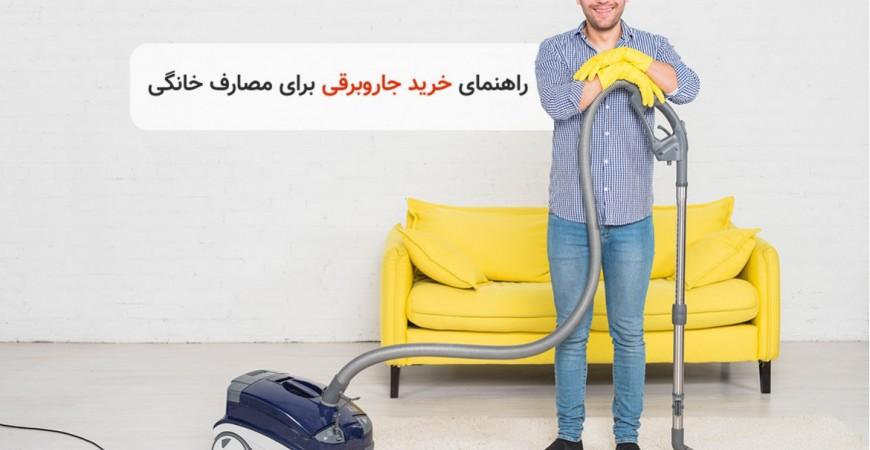 راهنمای خرید جاروبرقی برای مصارف خانگی