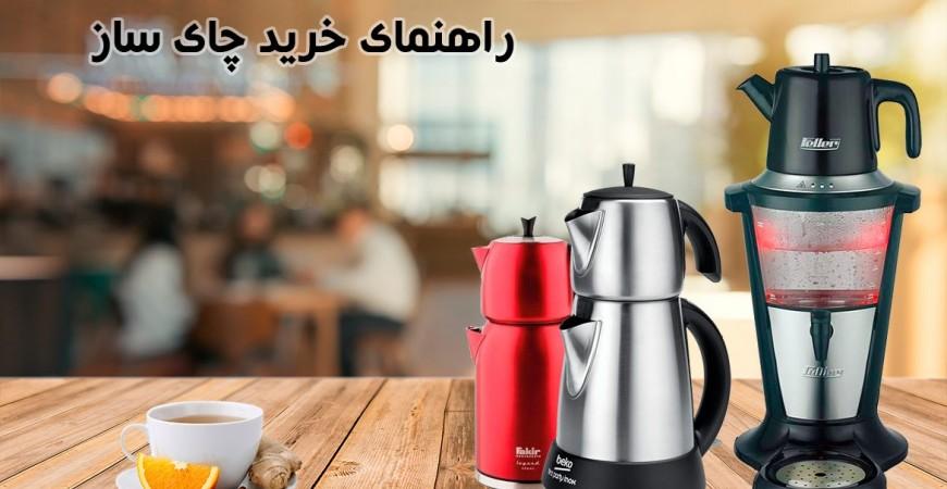 راهنمای خرید یک چای ساز خوب و معرفی بهترین چای سازهای موجود در بازار